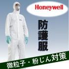 暑い場所での作業におすすめの防護服『ミューテックス E ライト』 製品画像