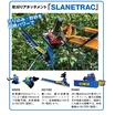 ※JR東日本様で採用!SLANETRAC社製ヘッジトリマー 製品画像