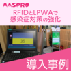 【IoT導入事例】RFIDとLPWAで3密/感染症対策#RFID 製品画像