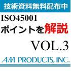 ISO45001 取組のポイント解説VOL.3【資料無料配布中】 製品画像