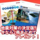【地震対策総合カタログ、耐震グッズガイド】無料プレゼント! 製品画像
