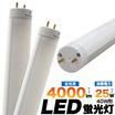 高輝度4000lm  40W型25WLED蛍光灯 製品画像
