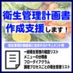 HACCP対応コンサルティング!衛生管理計画書作成をご支援! 製品画像