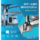 株式会社スター精機【ロボットパレタイザ― PX/PXW】 製品画像