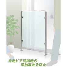 自動ドア防護柵 AK-PG 製品画像