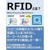 解説資料『RFIDとは?』 製品画像