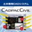 土木設計2DCAD『CADPAC-CIVIL』 製品画像