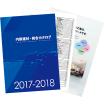 『合成樹脂を用いた内装建材の総合カタログ』 ※無料進呈中! 製品画像