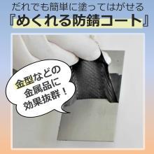 《金型を錆から守る!》再剥離型防錆剤『めくれる防錆コート』 製品画像
