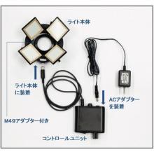 有機ELライト顕微鏡照明装置 製品画像