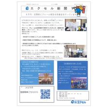 【エクセル新聞】平成30年(2018年)6月 第000002号 製品画像
