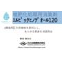 堆肥化処理用消臭剤『エルビックヒノデオール120』 製品画像