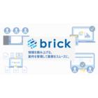 情報を積み上げ業務をスムーズにするツール   brick 製品画像