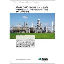 【技術資料】NIRとラマンによるポリウレタン製造ラインの効率化 製品画像