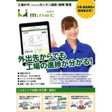 月3万円から導入可能!生産管理システム【M:net】※デモ可能 製品画像