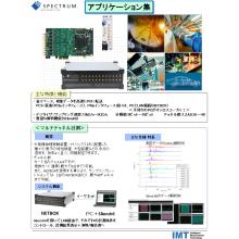 ドイツSPECTRUM社製品 アプリケーション集 製品画像