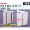 防熱自閉式スライドドア『EZ-C型』※総合カタログも併せて配布中 製品画像