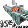 【木材用自動送り定寸付き溝加工機】UCRA-300J-CHM30 製品画像