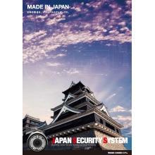 株式会社日本防犯システム 総合カタログ 製品画像