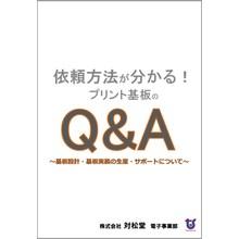 初心者でも解りやすく解説した『プリント基板のQ&A』冊子を進呈! 製品画像