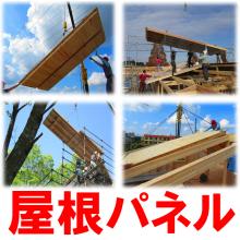 断熱入り屋根パネル 省エネ住宅対策 製品画像