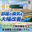 地中熱利用空調システム『Geo-MAX』換気改善には外気導入! 製品画像
