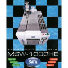 メタルシート洗浄機『MSW-1000HE』【テストできます!】 製品画像