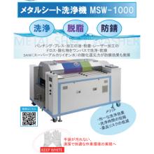 メタルシート洗浄機『MSW-1000』【テストできます!】 製品画像