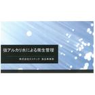 【資料】強アルカリ水による衛生管理 製品画像