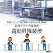 作業台・デスク向け電動昇降装置【DL6特別価格で提供】 製品画像