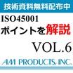 【※資料無料配布中】ISO45001 箇条8『運用』について解説 製品画像