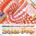 太陽光発電シミュレーションソフト Solar Pro 製品画像