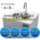 置くだけの手洗い『おく洗』【水道工事不要の簡易手洗ユニット!】 製品画像
