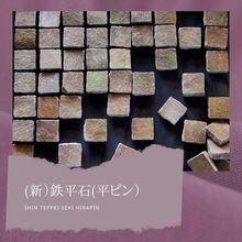 玉砂利・玉石「鉄平石 平ピン」 製品画像