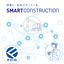 【コマツ様】SMARTCONSTRUCTION  製品画像