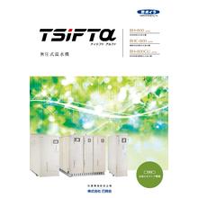 巴商会 無圧式温水発生機「TSIFT(ティシフト)」総合カタログ 製品画像