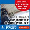 現場発泡断熱材『アイシネン』施工サービス【省エネ・節電】 製品画像
