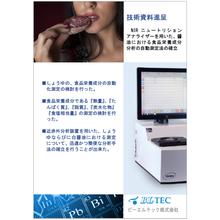 【技術資料】醤油における食品栄養成分分析の自動測定法の確立 製品画像