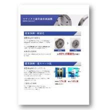 遊星歯車減速機 提案事例集!45%軽量化や幅約14%減の小型化等 製品画像