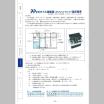 オイル阻集器(ガソリントラップ)の選定ガイド 製品画像