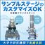 ◇冷凍機クライオスタット『CRシリーズ』【鈴木商館製】 製品画像
