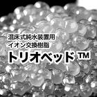 混床式純水装置用イオン交換樹脂『トリオベッド』 製品画像