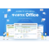 中小企業の「チーム力」を強化する サイボウズ Office 製品画像