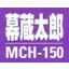 作業用電動ウインチ『幕蔵太郎 MCH-150』 製品画像