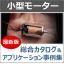 【最新版】小型モータ 総合カタログ進呈中! 製品画像