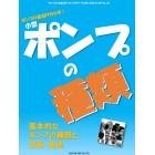 【プレゼント!】小型ポンプの基本が分かる小冊子差し上げます! 製品画像