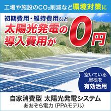 自家消費型 太陽光発電システム『あおぞら電力(PPAモデル)』 製品画像