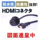 IP67規格に適合!防水、防塵『HDMIコネクタ』 製品画像