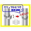 こんな「安全柵」が欲しかった!プレートの締め作業不要で設置が簡単 製品画像