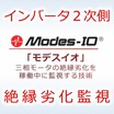 インバータ二次側の漏洩電流・絶縁劣化監視技術「Modes-IO」 製品画像